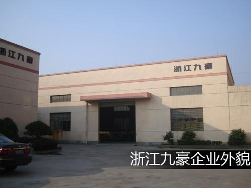 九豪管业集团浙江分公司